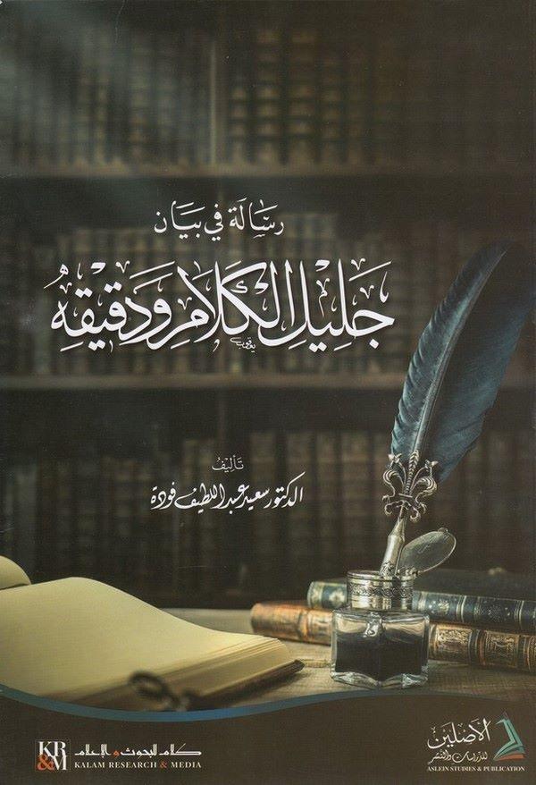 Risale fi Beyan Celil El Kelam ve Dakikuhu-رسالة في بيان جليل الكلام ودقيقه-رسالة في بيان جليل الكلام ودقيقه