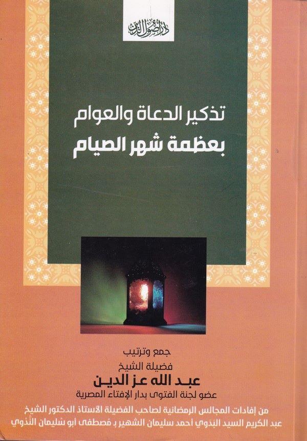 Tezkirud Duat vel Avam bi Azameti Şehris Sıyam-تذكير الدعاة والعوام بعظمة شهر الصيام