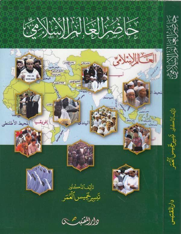 Hadırül alemil İslami-حاضر العالم الاسلامي