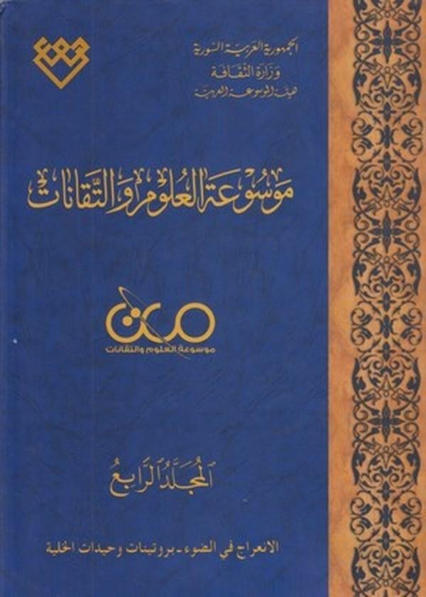 Mevsuatül Ulum vet Tekanat-موسوعة العلوم والتقانات