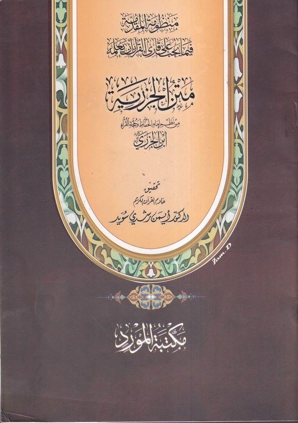 Manzumetül Mukaddime fima Yecibu ala Kariil Kurani En Yalemeh Metnül Cezeriyye-منظومة المقدمة فيما يجب على قارئ القرآن أن يعلمه