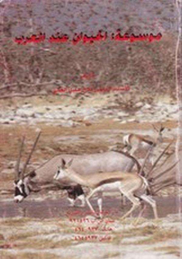 Mevsuatül hayevan indel Arab-موسوعة الحيوان عند العرب