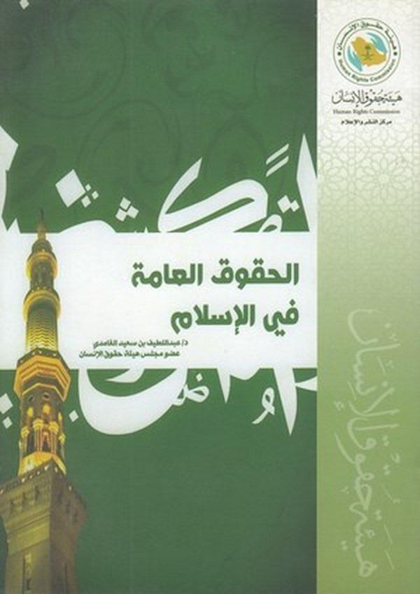 el Hukukül amme fil İslam-الحقوق العامة في الاسلام