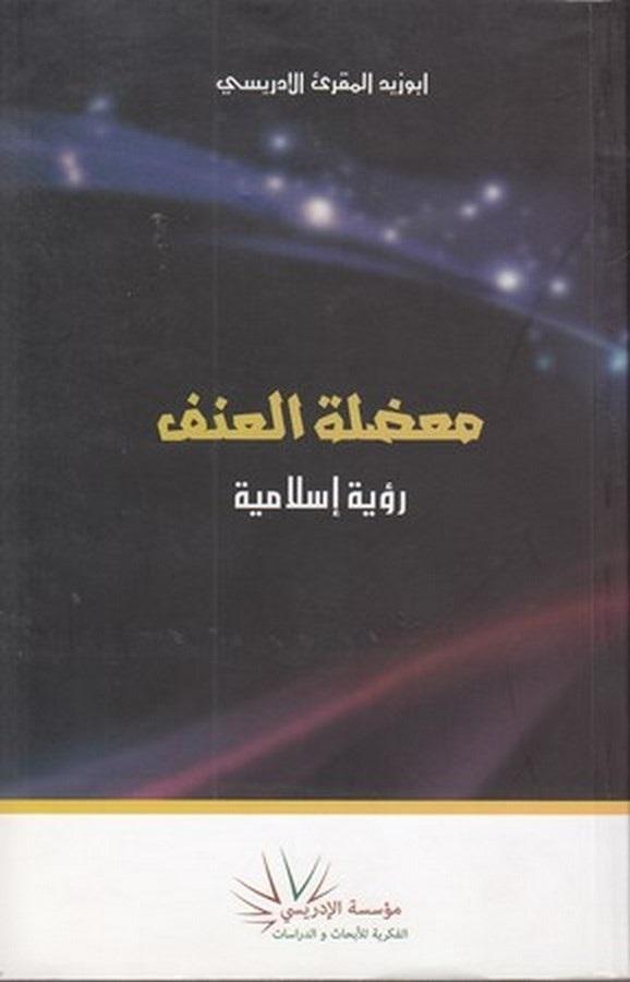 Mudaletül unf ruye İslamiyye-معضلة العنف