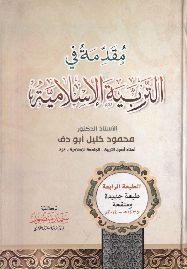 Mukaddime fit terbiyyetil İslamiyye-مقدمة في التربية الإسلامية