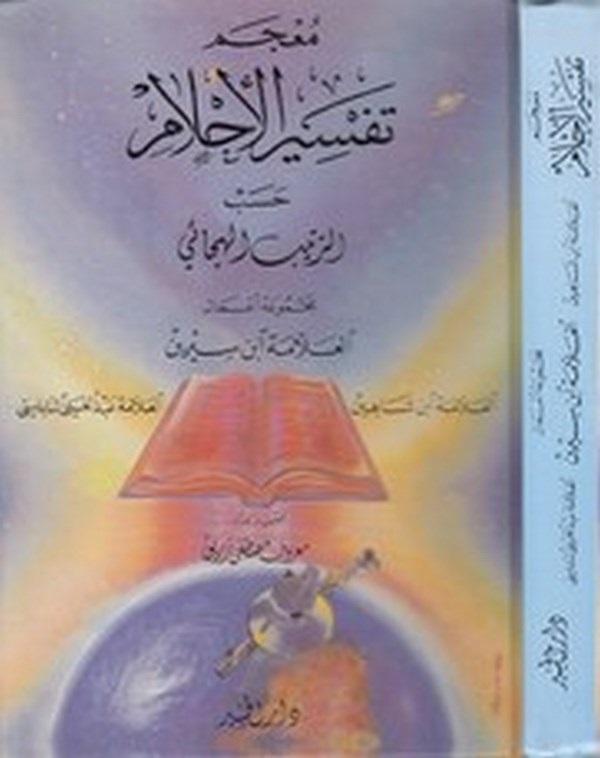 Mucem Tefsir Ahlam-معجم تفسير الأحلام حسب الترتيب الهجائي