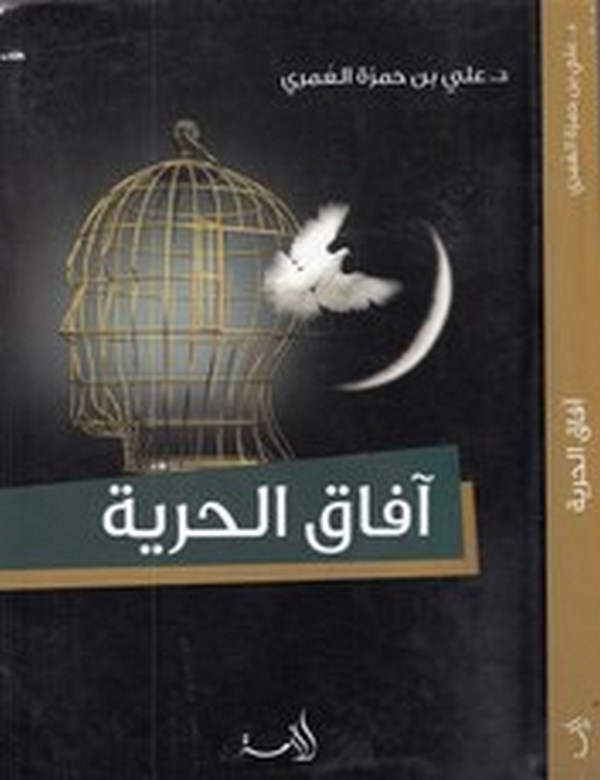Afakul hürriyye-افاق الحرية