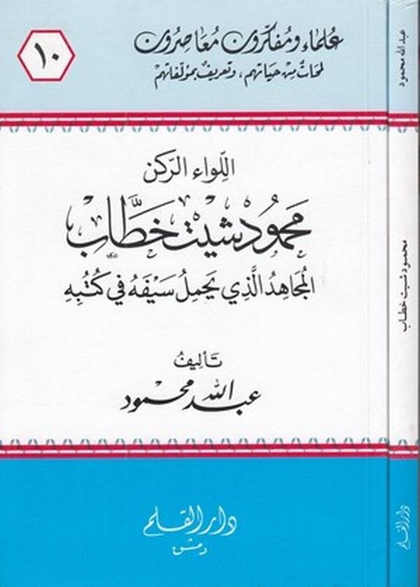 el Livaür rükn Mahmud Şit Hattab el mücahid ellezi yahmilu seyfehu fi kütübihi-اللواء الركن  محمود شيت خطاب