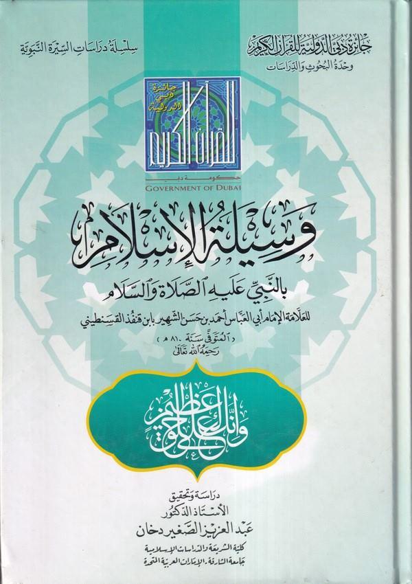 Vesiletül İslam bin Nebi aleyhis salat ves selam-وسيلة الاسلام