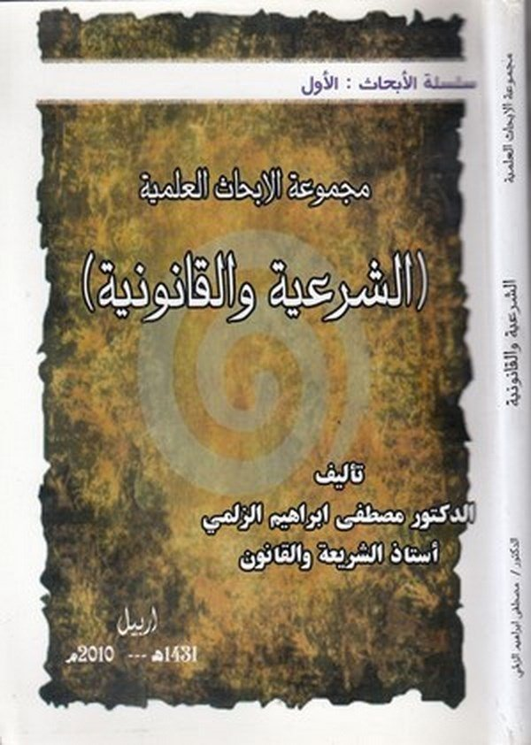 Mecmuatül ebhasil ilmiyye (eş şeriyye vel kanuniyye)-مجموعة الابحاث العلمية الشرعية والقانونية