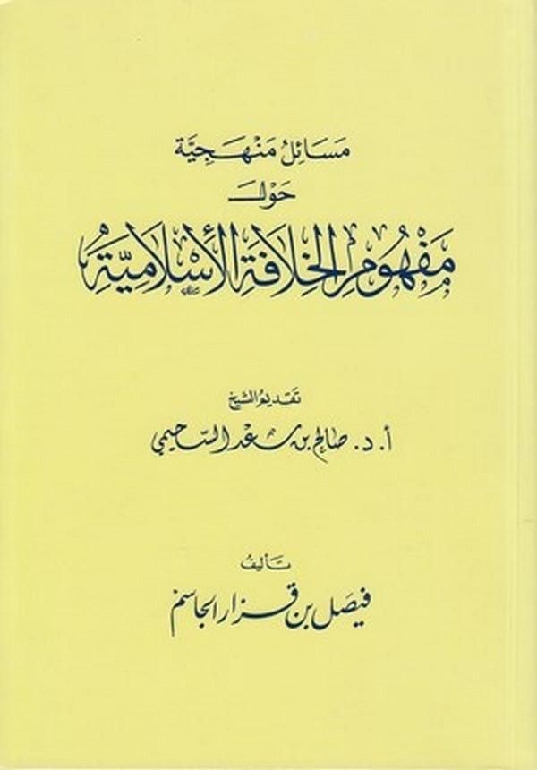 Mesailu Menheciyye Havle Mefhumil Hilafetil İslamiyye-مسائل منهجية حول مفهوم الخلافة الإسلامية