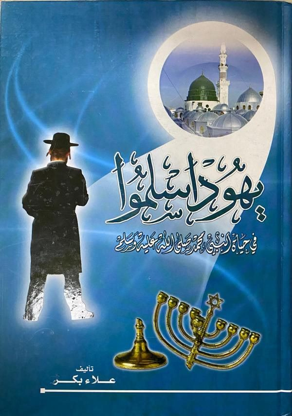 Yehud Eslemu fi Hayatin Nebiyyi Sallallahu aleyhi ve Sellem-يهود أسلموا في حياة النبي صلى الله عليه وسلم