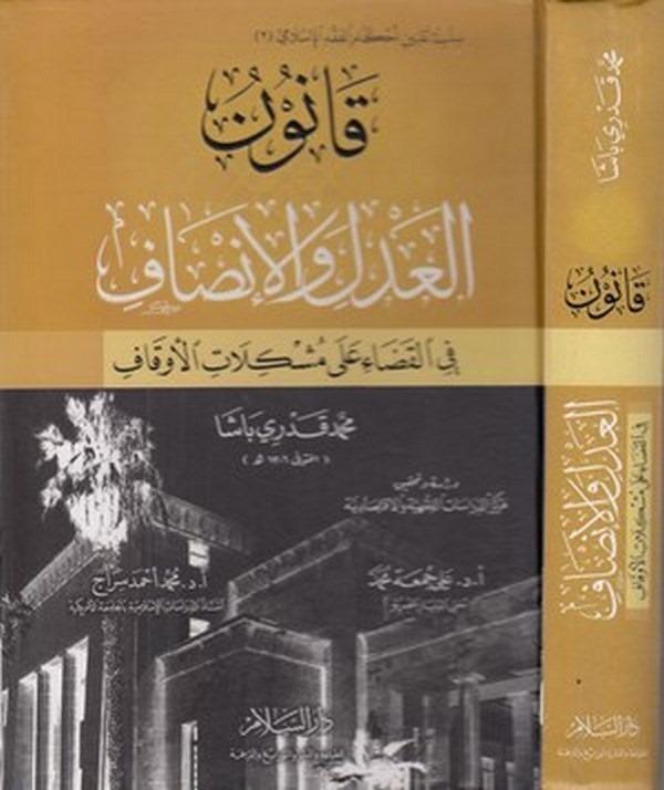 Kanunül adl vel insaf fil kada ala müşkilatil evkaf-قانون العدل والانصاف