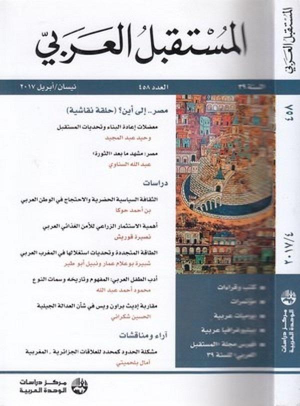 el Müstakbelül Arabi (sene 39 / sayı 458)-المستقبل العربي