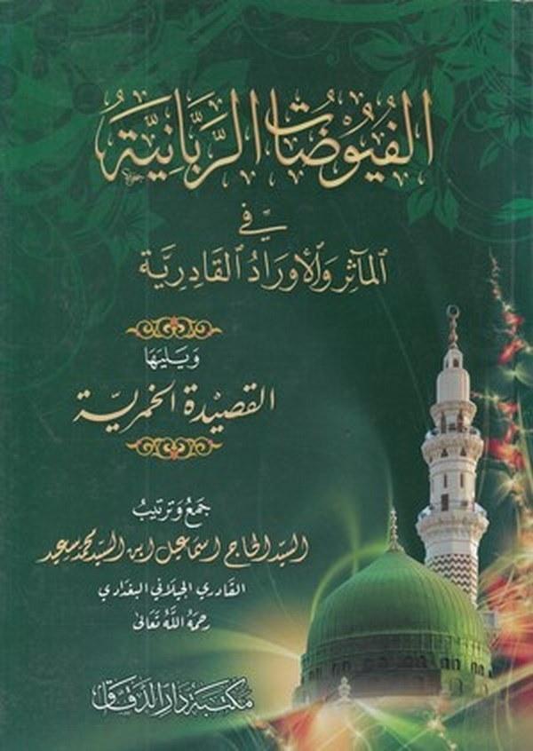 el Fuyuzatür Rabbaniyye fil measir vel evradil Kadiriyye-الفيوضات الربانية في المآثر والأوراد القادرية