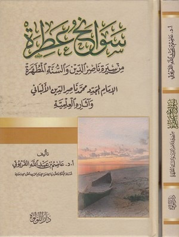 Sevanihu atıre min sireti Nasıriddin ves sünnetil mutahhere : el imam el müceddid Muhammed Nasırüddin el Elbani ve asarihil ilmi