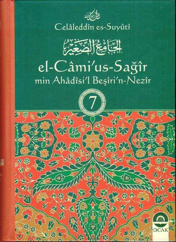 El Camiüs Sagir  fi ehadisil Beşirin Nezir-الجامع الصغير في أحاديث البشير النذير