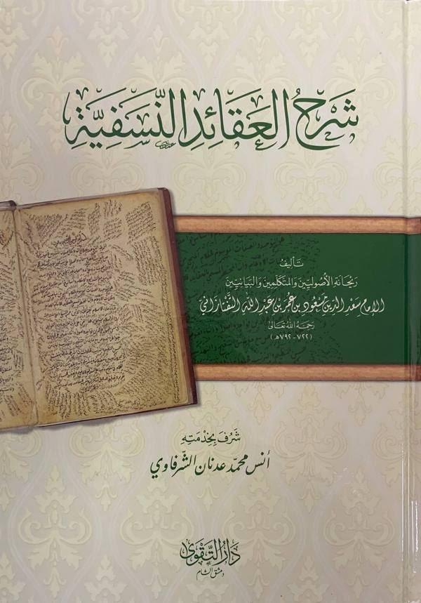 Şerhül Akaidin Nesefiyye-شرح العقائد النسفية-شرح العقائد النسفية