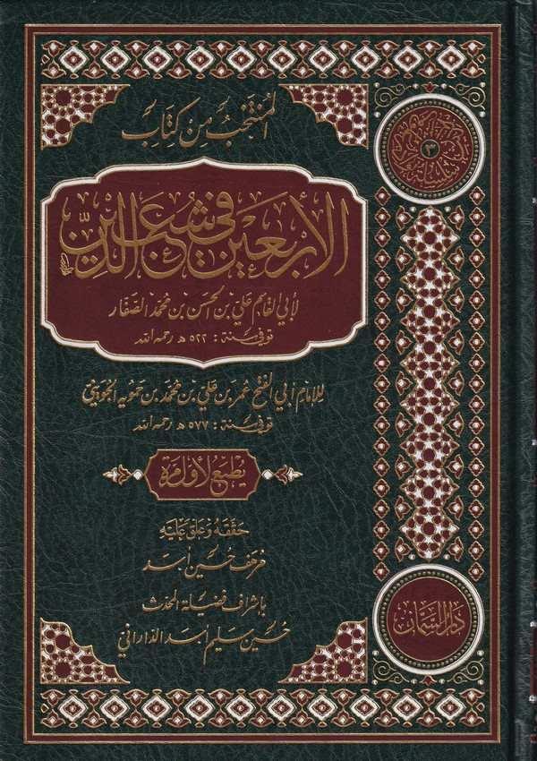 El Müntehab Min Kitabil Erbain fi Şubeddin-المنتخب من كتاب الاربعين في شعب الدين