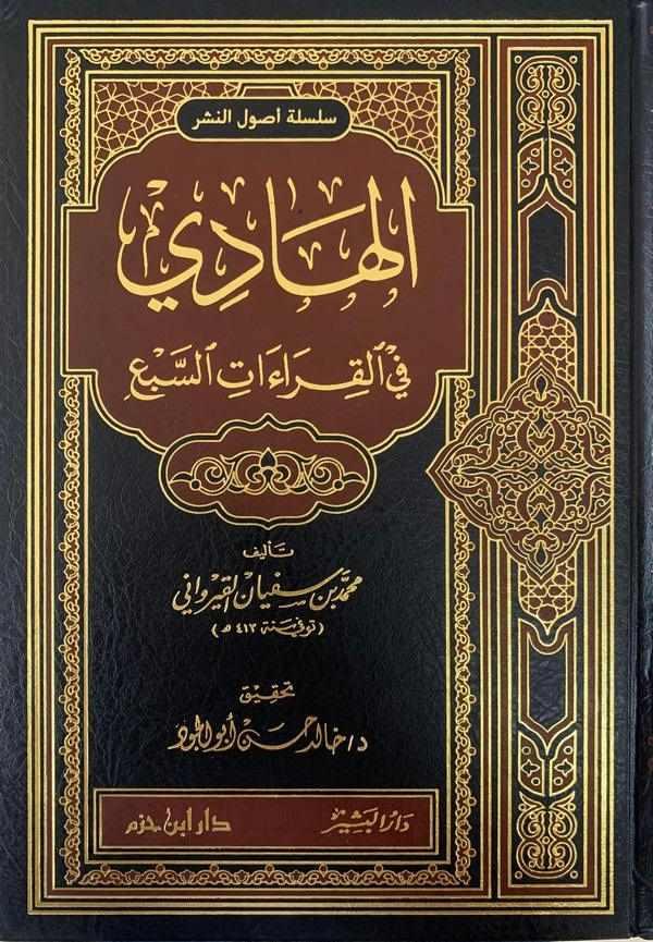 el Hadi fil kıraatis seb-الهادي في القراءات السبع