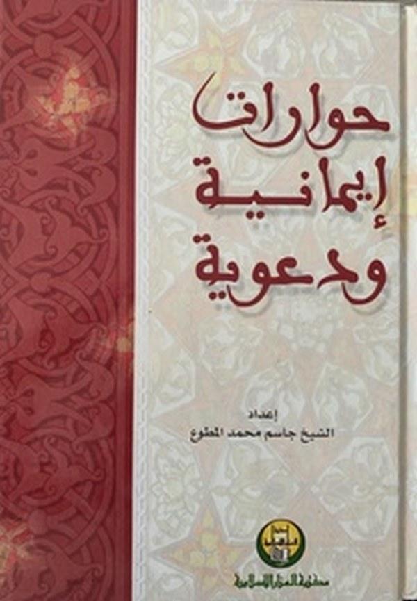 Hivarat İmaniyye ve Deaviyye-حوارات إيمانية ودعوية