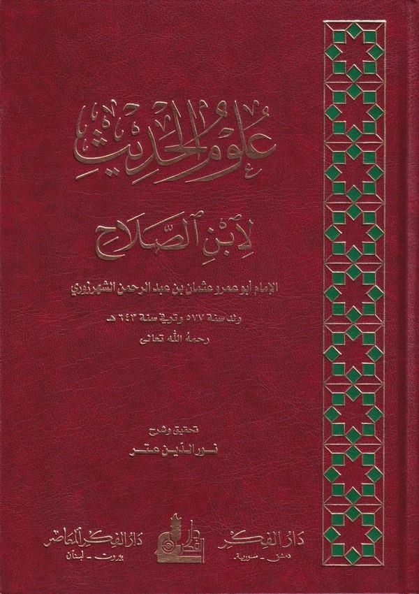 Ulumül Hadis-علوم الحديث لابن الصلاح