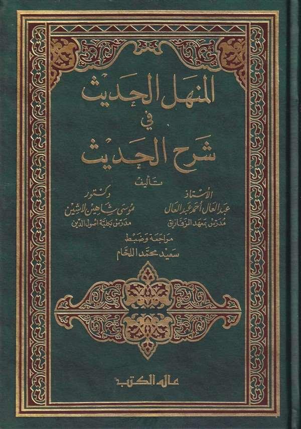 El Menhelül Hadis  fi Şerhil Hadis-المنهل الحديث شرح الحديث