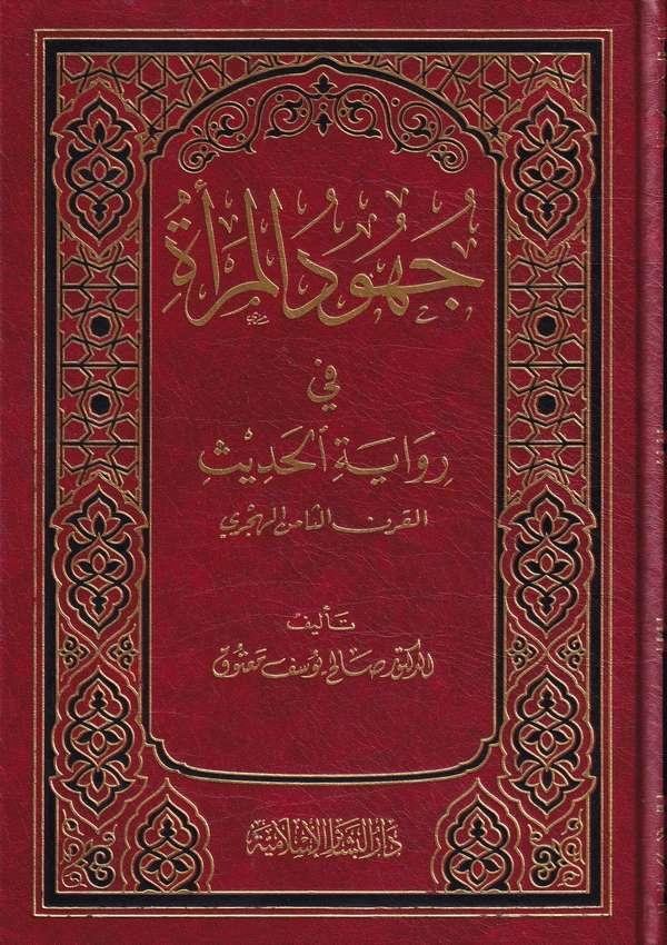 Cuhudül Mera fi Rivayetil Hadis El karnüs Samin El Hicri-جهود المرأة في رواية الحديث في القرن الثامن الهجري