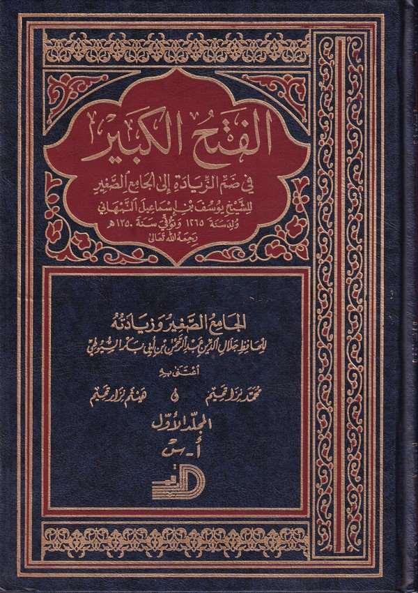 El Fethül Kebir fi Dammiz Ziyade ilal Camiis Sagir-الفتح الكبير في ضم الزيادة إلى الجامع الكبير