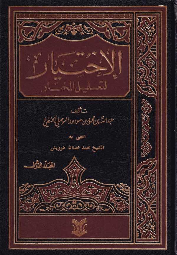 El İhtiyar li Talilil Muhtar-الإختيار لتعليل المختار