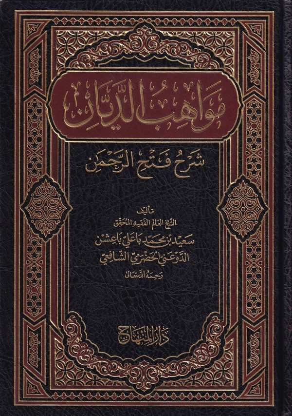 Mevahibüd Deyyan şerhu Fethir Rahman-مواهب الديان شرح فتح الرحمن