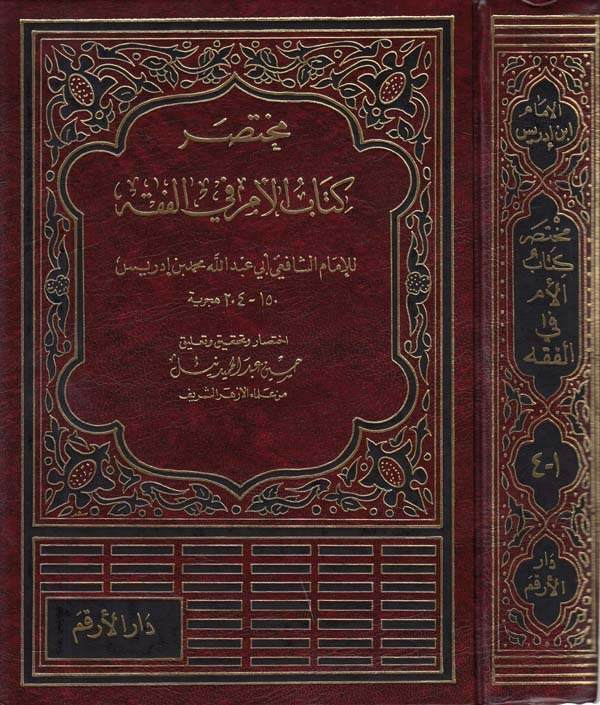 Muhtasaru Kitabil Üm fil Fıkh-مختصر كتاب الأم في الفقه