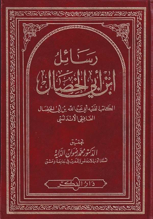 Resailu İbn Ebil Hısal-رسائل ابن أبي الخصال