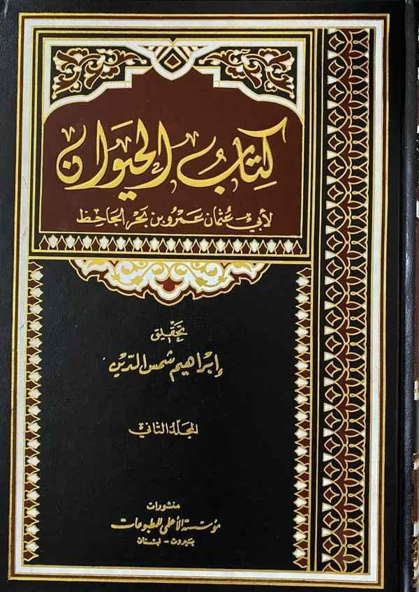 Kitabül Hayevan-كتاب الحيوان