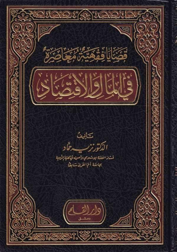 Kadaya Fıkhiyye Muasıra fil Mal vel İktisad-قضايا فقهية معاصرة في المال والإقتصاد في المال والإقتصاد