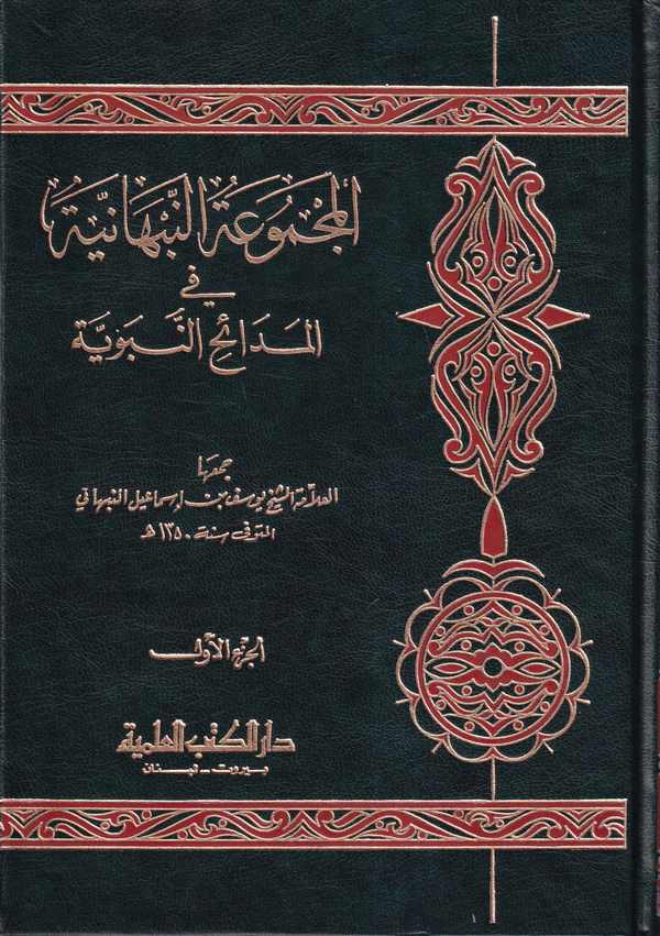 El Mecmuatün Nebhaniyye fil Medaihin Nebeviyye-المجموعة النبهانية في المدائح النبوية