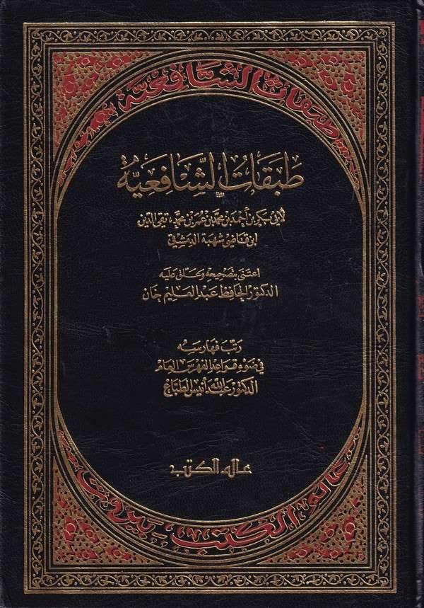 Tabakatüş Şafiiyye-طبقات الشافعية