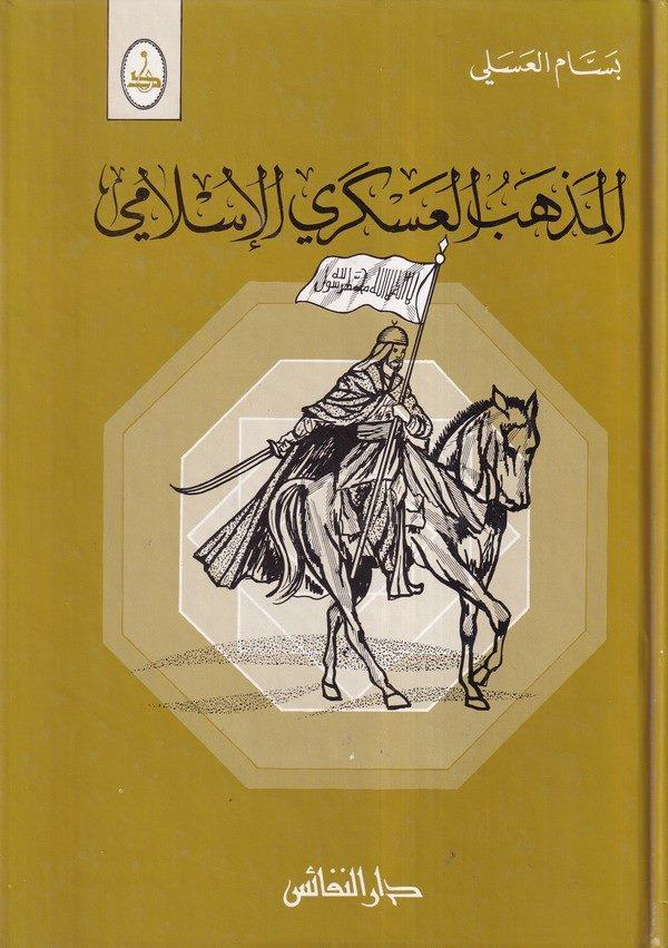 El Mezhebül Askeriyyil İslami-المذهب العسكري الإسلامي