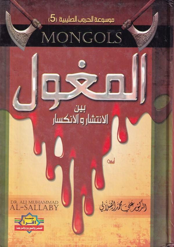 El Moğul Beynel İntişar vel İnkisar-المغول بين الإنتشار والإنكسار