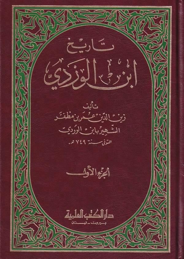 Tarihu İbnül Verdi-تاريخ ابن الوردي