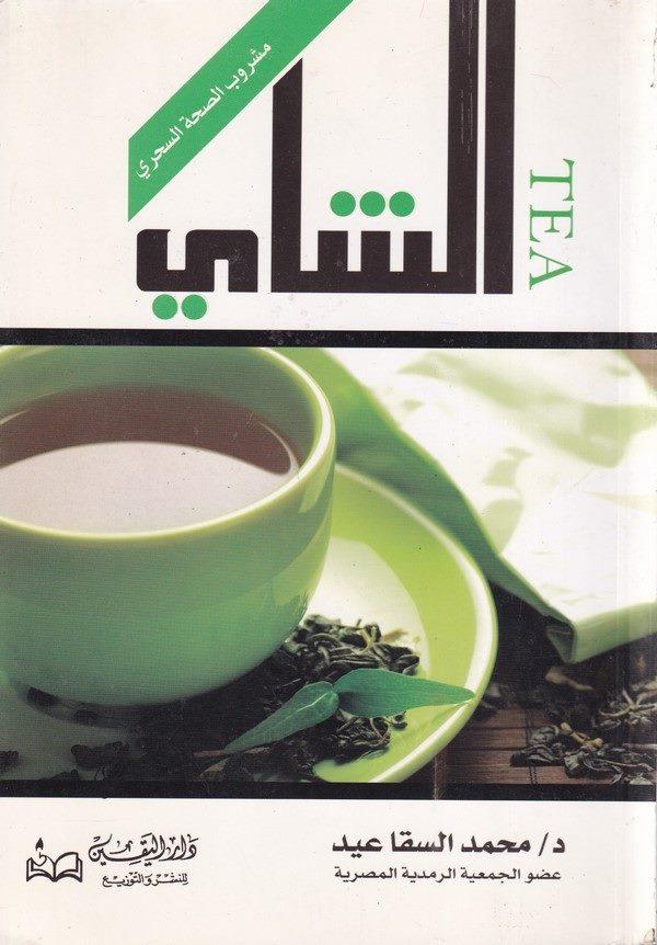 Eş Şay-الشاي مشروب الصحة السحري شفاء ودواء