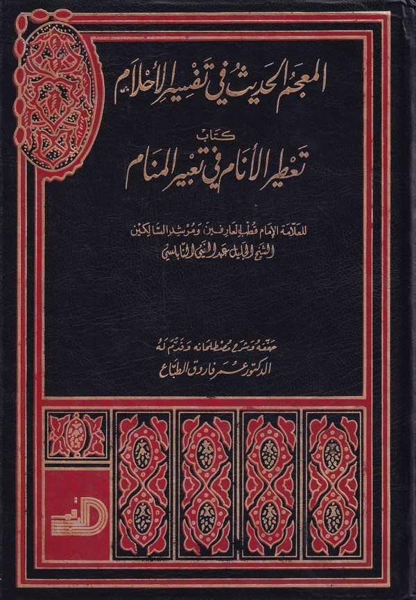 El Mucemül Hadis fi Tefsiril Ahlam Tatirül Enam fi Tabiril Menam-المعجم الحديث في تفسير الأحلام تعطير الأنام في تعبير المنام