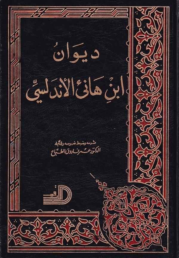 Divanu İbn Hani El Endelüsi-ديوان ابن هانئ الأندلسي