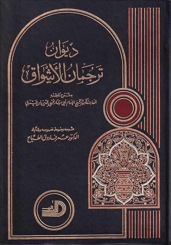 Divanu Tercümanil Eşvak-ديوان ترجمان الأشواق