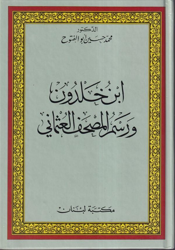 İbn Haldun ve Resmül Mushafil Osmani-ابن خلدون ورسم المصحف العثماني