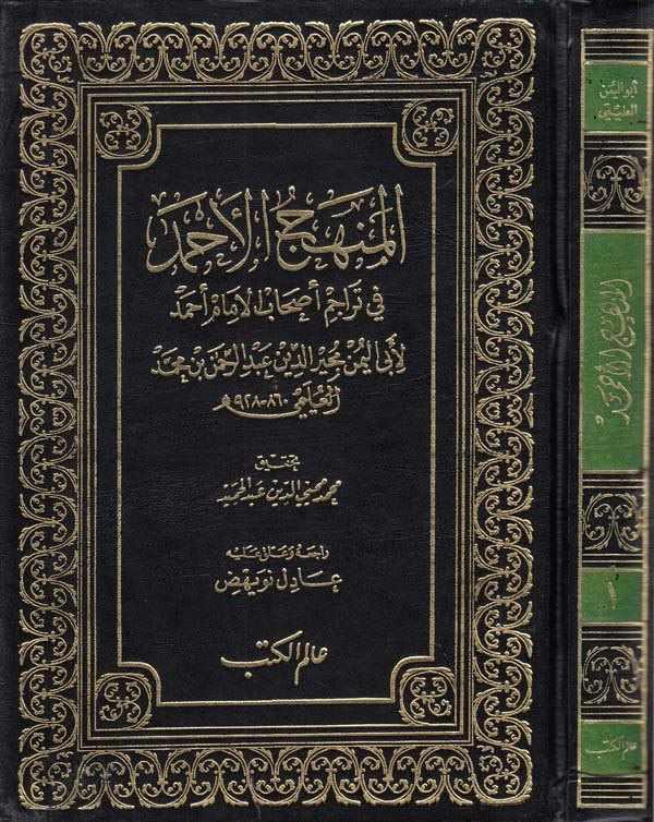 El Menhecül Ahmed  fi Teracimi Ashabil İmam Ahmed-المنهج الأحمد في تراجم أصحاب الإمام أحمد