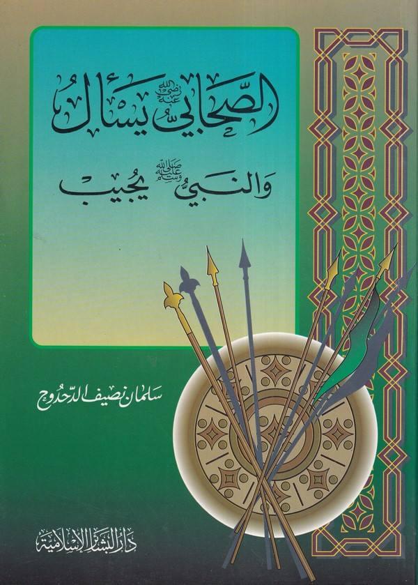 Es Sahabi Yeselü ven Nebi Yücibu-الصحابي يسأل والنبي يجيب