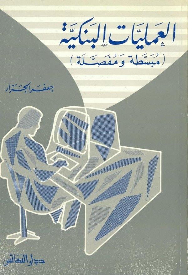 El Ameliyyatül Bankiyye Mubassata ve Mufassale-العمليات البنكية مبسطة  ومفصلة
