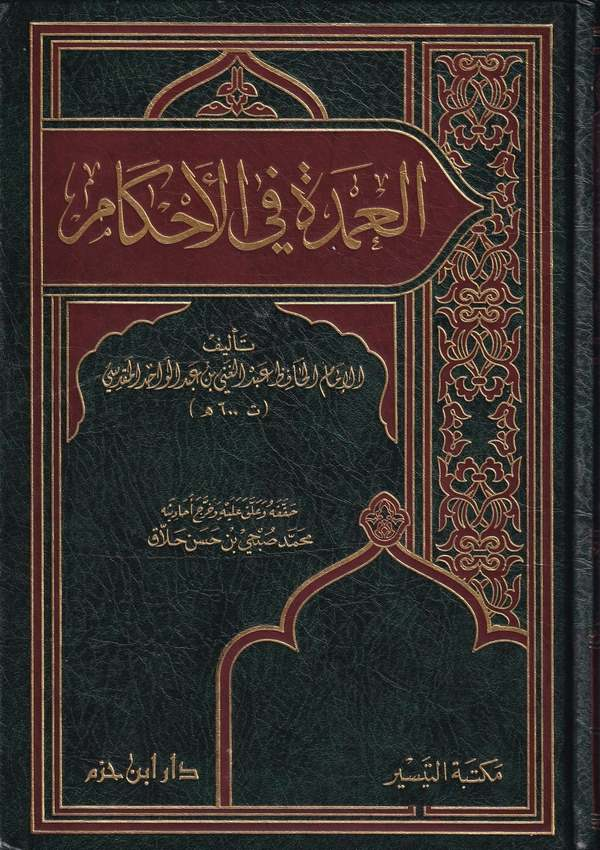 El Umde fil Ahkam-العمدة في الأحكام-العمدة في الأحكام