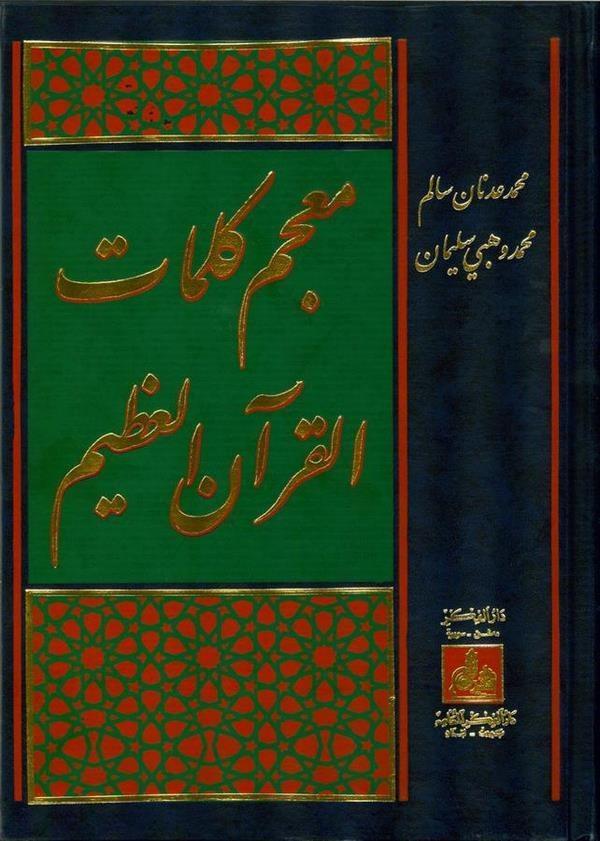Mucemu Kelimatil Kuranil Azim-معجم كلمات القرآن العظيم